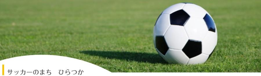 サッカー代表ユニフォームかっこいい